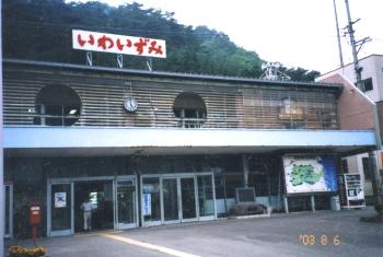 JR東日本 岩泉線 岩泉駅